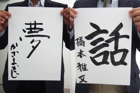 01風間橋本.jpg
