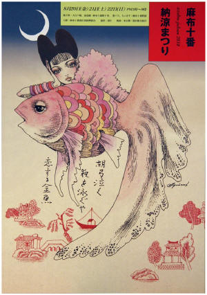 100830野田poster2010-1.jpg