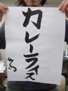 12川島.JPG